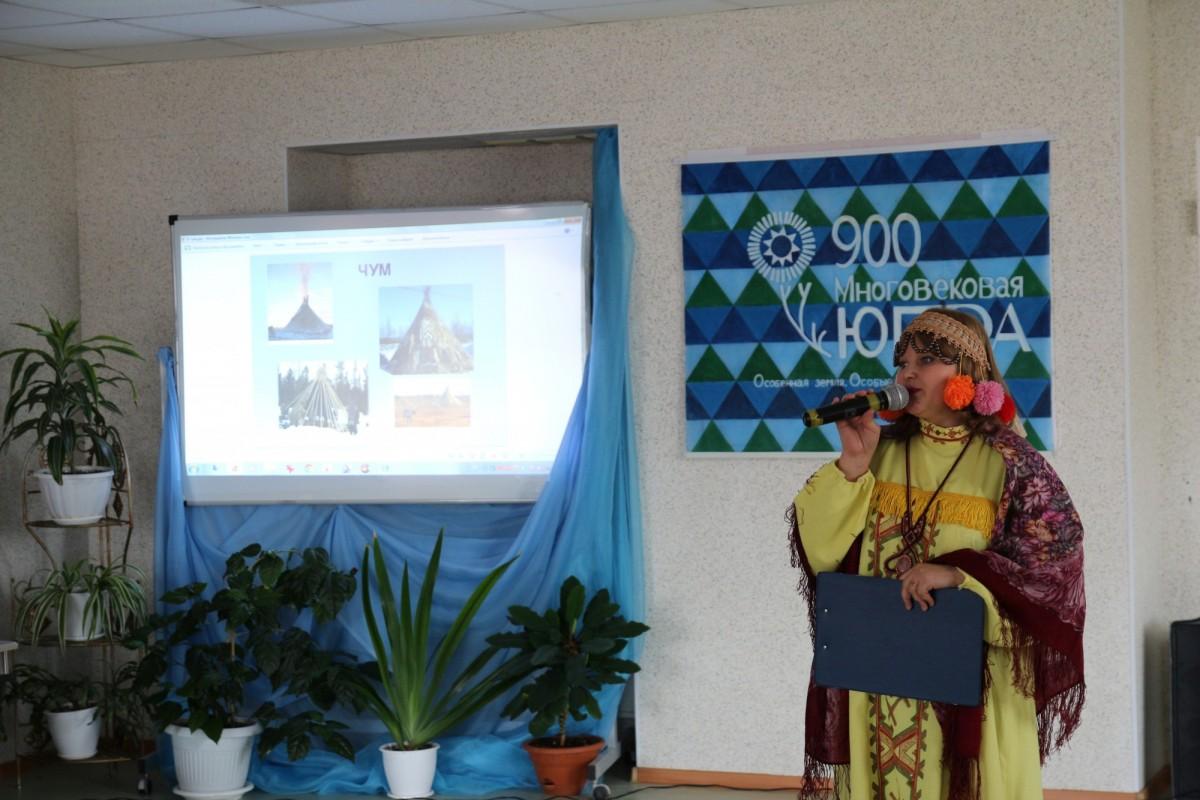Начало мероприятия Единый день исторических знаний «Югре – 900!»